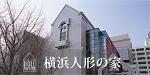 Museu de boneca de Yokohama