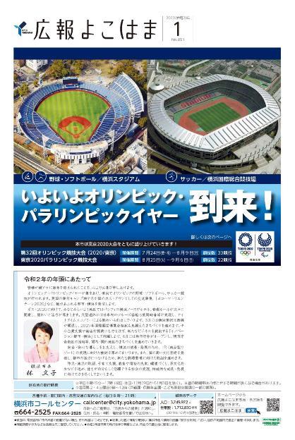 La fotografía de la tapa del enero de Yokohama de información público, 2020 problema
