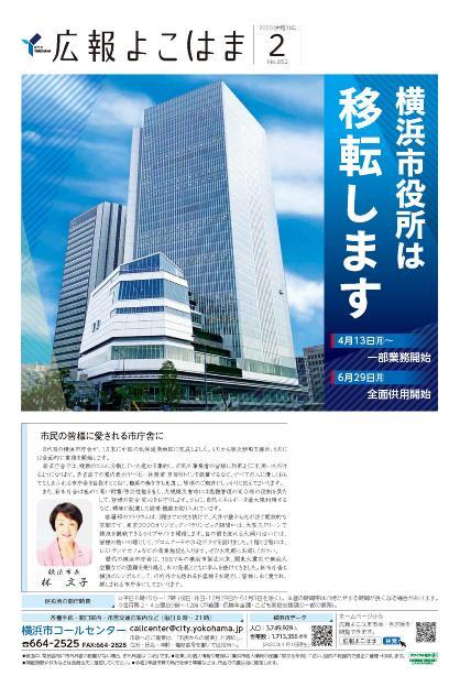 La fotografía de la tapa del febrero de Yokohama de información público, 2020 problema