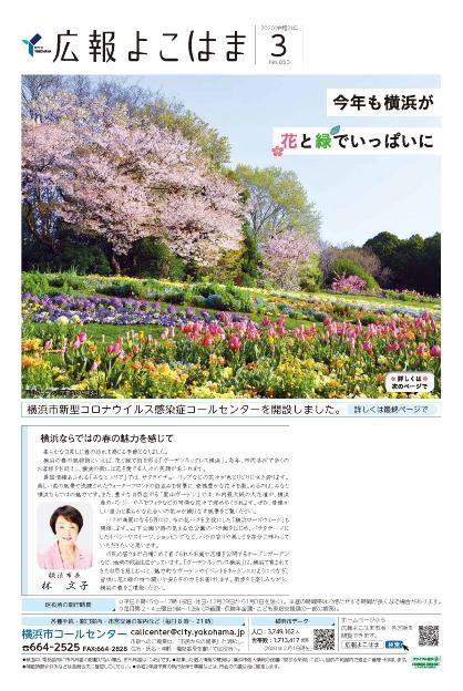 La fotografía de la tapa del marzo de Yokohama de información público, 2020 problema