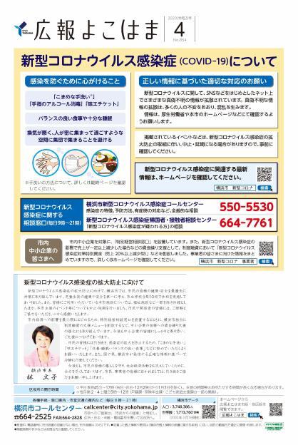 La fotografía de la tapa del abril de Yokohama de información público, 2020 problema