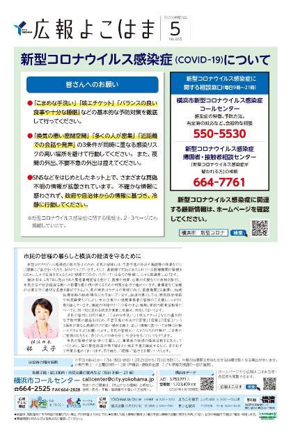 La fotografía de la tapa del mayo de Yokohama de información público, 2020 problema