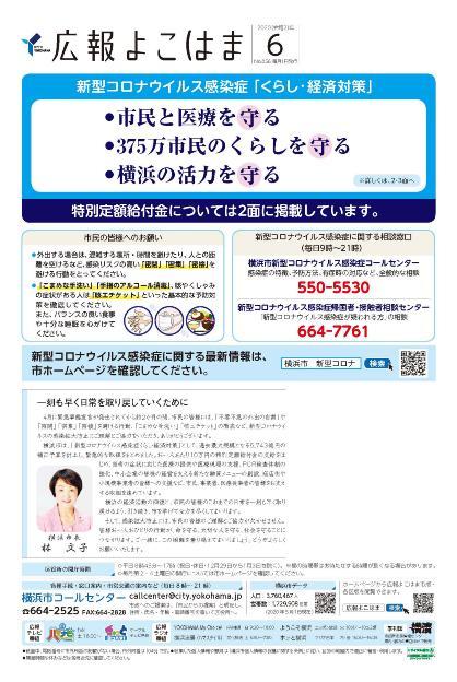 La fotografía de la tapa del junio de Yokohama de información público, 2020 problema