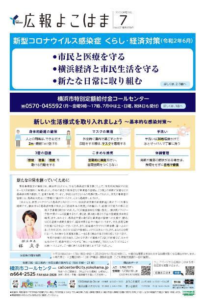 La fotografía de la tapa del julio de Yokohama de información público, 2020 problema