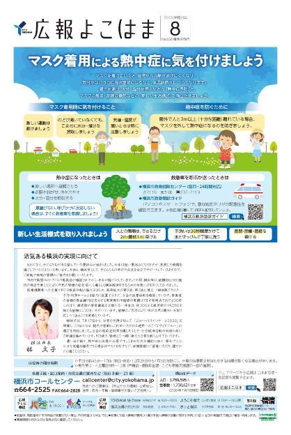 La fotografía de la tapa del agosto de Yokohama de información público, 2020 problema