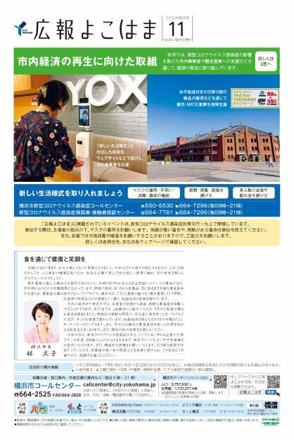 La fotografía de la tapa del noviembre de Yokohama de información público, 2020 problema