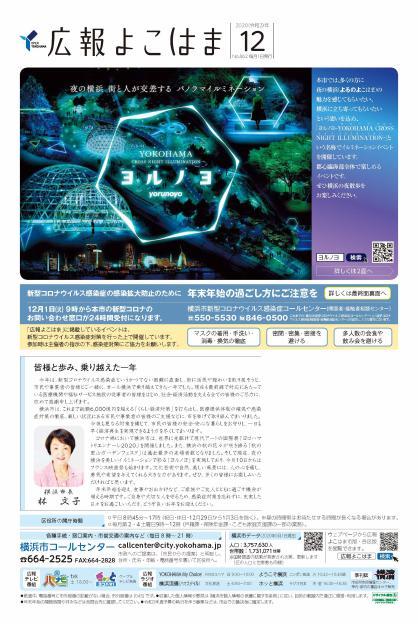 La fotografía de la tapa del diciembre de Yokohama de información público, 2020 problema