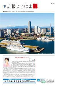 Imagen para la ciudad de Yokohama de información pública