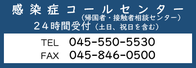 Infectious Disease Call Center (Returnee / Contact Center), Phone number reception desk