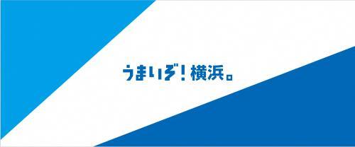 """¡Bueno! Yokohama."""" Logotipo"""