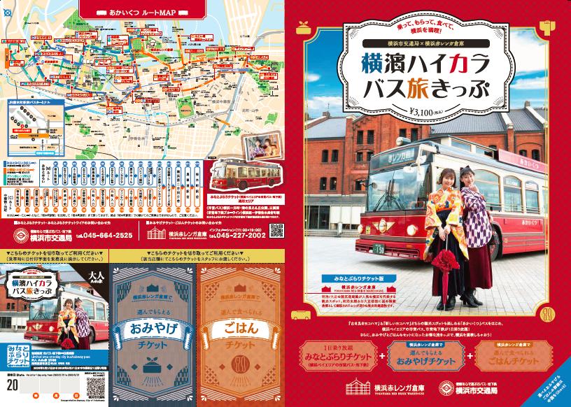 Yokohama la imagen de boleto de viaje de autobús elegante