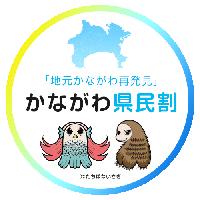 kanagawa縣民比較標識