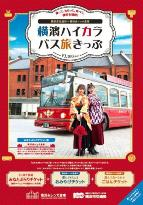 時髦的公共汽車旅途票