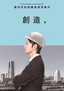 요코하마시 기술 직원 채용 안내 팸플릿의 표지입니다.
