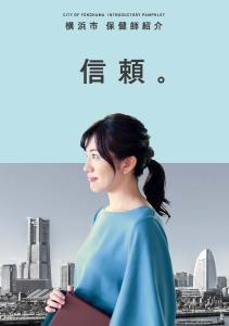 É a cobertura do sócio de Yokohama-shi tech trabalho adoção panfleto.