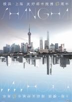 Poster design of the 45th anniversary of Yokohama, Shanghai friendship town tie-up