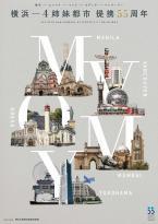4 도시 55주년 포스터