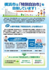 "Public information leaflet ""Yokohama-shi aims at ""special self-government city""! With ward in ... ""special self-government City"" -"
