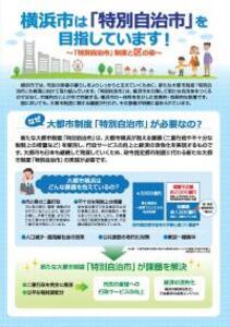 """¡Un folleto de información público que """"Yokohama-shi apunta en """"la ciudad de autonomía especial!"""" Con el pupilo en... la """"Ciudad de autonomía especial"""" -"""