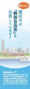 """¡Yokohama-shi apunta en """"la ciudad de autonomía especial!"""""""