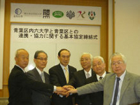 6 university Aoba Ward cooperation agreement conclusion type
