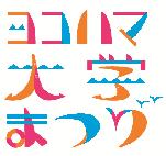 University Festival logo mark