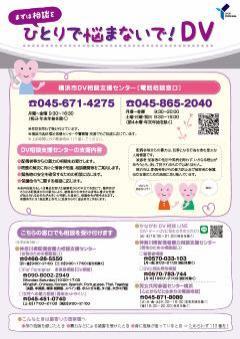 Es para un plan de carácter de aviador en el Yokohama-shi DV el plan de centro de apoyo de consultación