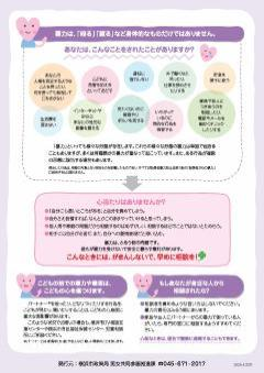 Yokohama City DV Consultation Support Center Information Flyer Character Design Page 2