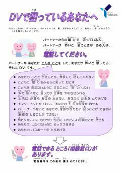 Yokohama-shi DV consultación apoyo centro guía aviador (edición japonesa llana)