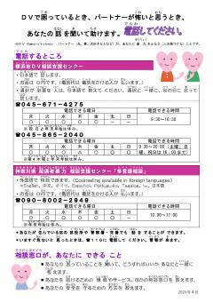 Japanese edition which Yokohama-shi DV consultation support center guidance flyer is kind to