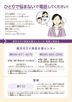 Plain expression is for Yokohama-shi DV consultation support center guidance flyer