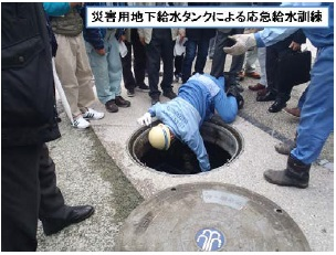 Emergency water supply training with disaster site basement water tank