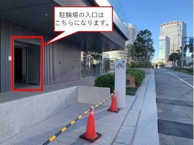 Entrada del estacionamiento/parqueo para bicicleta