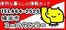 Yokohama-shi call center telephone 641-2525