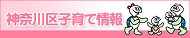 神奈川区子育て情報
