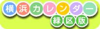 Yokohama calendar
