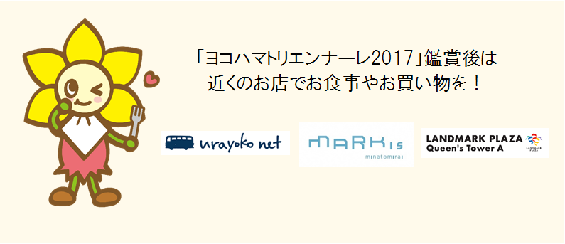 """一定在附近的店铺""""yokohamatoriennare 2017""""鉴赏后来吃饭,买东西!"""