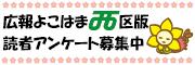 在公关yokohama西区版的读者问卷调查招募时