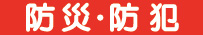 Nishi Ward disaster prevention, anti-crime program information