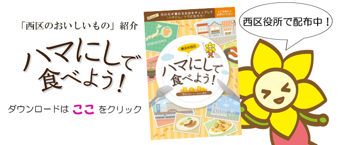 """Let's eat Hama nishide! We are distributing ... ""delicious thing of Nishi Ward"" introduction!"