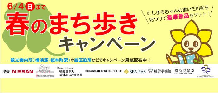봄의 기다려 걸음 캠페인 3월 25일(토)로부터 스타트!