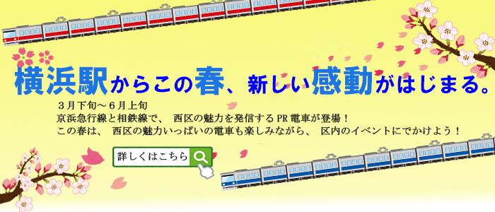 做PR西区的魅力的特别地铁奔跑!