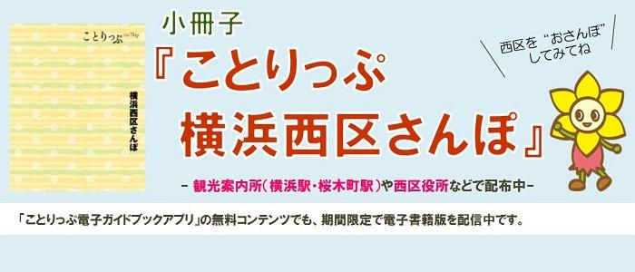 """在小册子""""kotorippu横滨西区散步""""分发时!"""