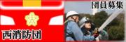 Al homepage del Cuerpo de bomberos occidental