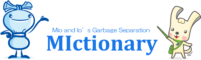 Mio and Io's Garbage Separation「MIctionary」