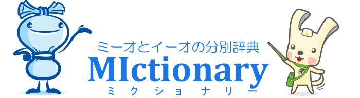 ミーオとイーオの分別辞典「MIctionary(ミクショナリー)」