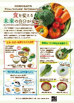 식생활 광고지의 이미지