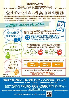 요코하마시의 암 검진의 광고지