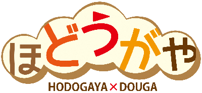 호드가야노 로고의 일러스트