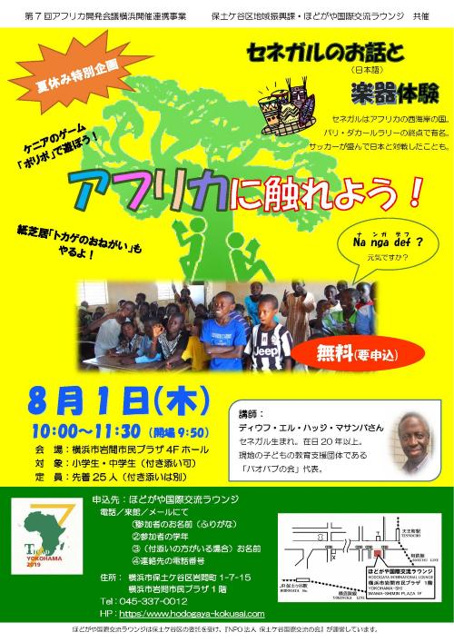 Let's touch Africa!